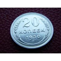 20 копеек 1930 г. Буквы СССР округлые ( Штемпель из 3-х копеек ) . Вторая монета в подарок .