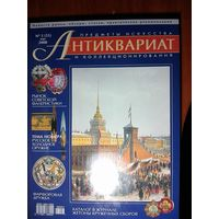 Антиквариат.Журнал