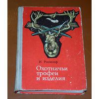 """Прекрасные рисунки-иллюстрации (120) в книге И.Роскопф """"Охотничьи трофеи и изделия."""" тираж 25 000"""