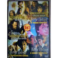 DVD Властелин колец и Гарри Поттер.