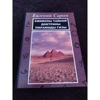 Саром. Символы тайной доктрины пирамиды Гизы
