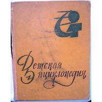 Детская энциклопедия 8 том 1961 год
