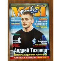 Мой футбол 14-2001