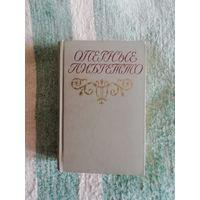 Оперные либретто. Книга