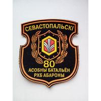 Шеврон 80 батальон