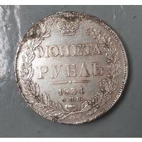 1 рубль 1834 год.
