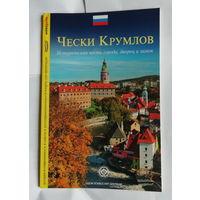 Чески Крумлов. Историческая часть города, дворец и замок