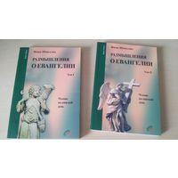 Размышления о Евангелии (2 тома). Ф. Шпидлик