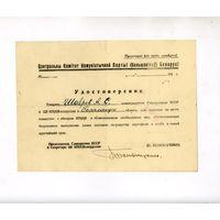 Автограф подпись Пантелеймон  Пономаренко 1945 Совнарком БССР 1943-45 оригинал гарантия.