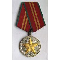 За 15 лет безупречной службы во внутренних войсках МВД СССР. #1