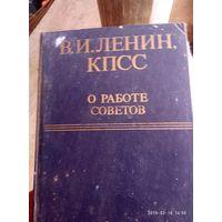 Сочинения Ленина и Тимирязева