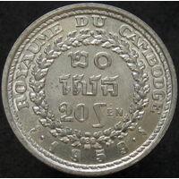1к Камбоджа 20 сенов 1959 (2-171) распродажа коллекции