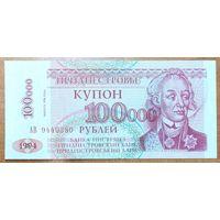 100000 рублей 1994 (вып 1996) - Приднестровье - UNC - не частая!