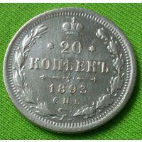 20 копеек 1893 года.СПБ. АГ