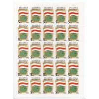 Марки РБ Флаг 1992 Лист 25 марок **