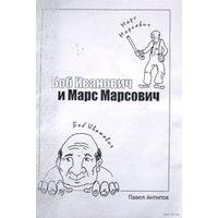 Боб Иванович и Марс Марсович Смешные рассказики (подарок к покупке)