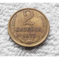 2 копейки 1977 СССР #05