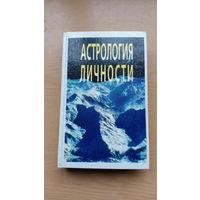 Астрология личности.
