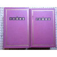 Генрих Гейне. Избранные произведения в 2 томах (1956)