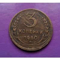 3 копейки 1950 года СССР #04