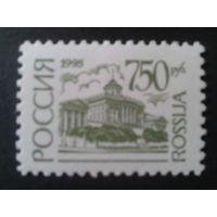 Россия 1995 стандарт 750 руб