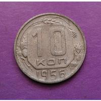 10 копеек 1956 года СССР #10