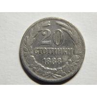 Болгария 20 стотинок 1888г
