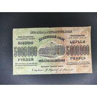 Закавказье 5 миллионов рублей 1923 года !! c 1 руб !