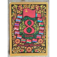 Арцименев Ю. 8 Марта. Слава советским женщинам! 1972 г. ПК. Чистая