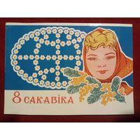 П. Арлоў 8 сакавіка 1972 Орлов 8 марта Белорусская открытка Беларуская паштоўка чистая
