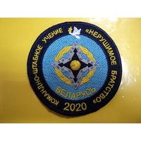 Шеврон КШУ Нерушимое братство 2020