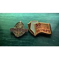"""Знаки. 50 и  60 лет """"На страже Октября""""."""