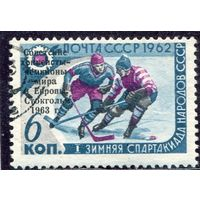 СССР 1963.. Хоккей - чемпионат мира и Европы. Надпечатка