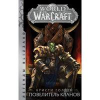 World of Warcraft Повелитель кланов