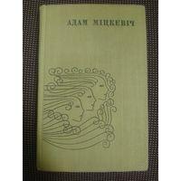 Адам Міцкевіч. Зборнік выбраных твораў (1969)