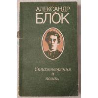 Стихотворения и поэмы, Александр Блок