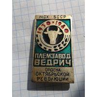 Племзавод Ведрич сельское хозяйство