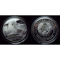 Каменецкая вежа 20 рублей серебро 2001