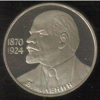 1 рубль 1985 год 115 лет со дня рождения В.И.Ленина_Новодел_Proof