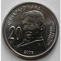 Сербия 20 динар 2006 150 лет со дня рождения Николы Теслы