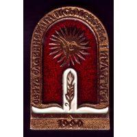 Свята славянскай пiсьменнасцi 1990 год