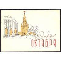 СССР ДМПК 1962 С праздником Октября Москва /прошла почту/