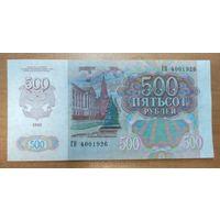 500 рублей 1992 года - UNC - с 1 рубля