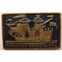 Значок Парусный корабль XVI век