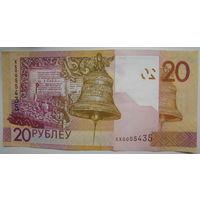 Беларусь 20 рублей образца 2009 г. серии ХХ (s)