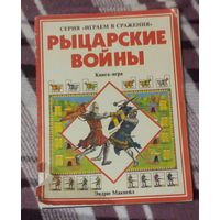 Журнал от настольной игры Рыцарские войны. Возможен обмен