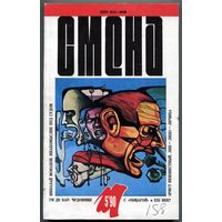 "Журнал ""СМЕНА"", 1990, #5"