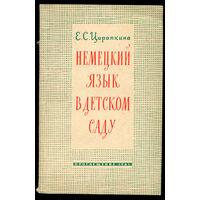 Е.С. Царапкина. Немецкий язык в детском саду. 1965 (Д)