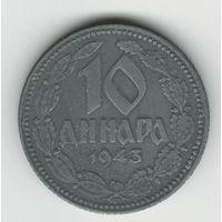 Сербия 10 динар 1943 года. Нечастая!
