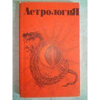 Астрология. Сост. А. Московский